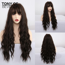 Long Synthetic Water Wave Wigs With Bangs Natural Curly Dark Brown Wigs for Women Cosplay Wigs Heat Resistant Fiber Wigs