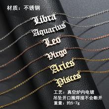 Ожерелье с 12 буквами созвездий в стиле ретро
