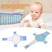 Cross Type Bath Net Adjustable Two-layer non-slip bath net Bath Bed anti-slip fabrics Children's Baby Bath Bed Bag(China)