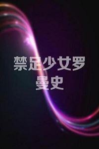 禁足少女罗曼史[蓝光1080P]