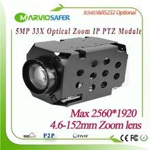 H.265 5MP 1080P IP PTZกล้องเครือข่ายโมดูล33X Optical Zoom 4.6 152มม.เลนส์RS485/RS232สนับสนุนPELCO D/PELCO P Onvif Camara