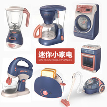 Children's Play House Simulation Electric Lighting and Sound Effects Life Small Household Appliances Vacuum Cleaner Juice
