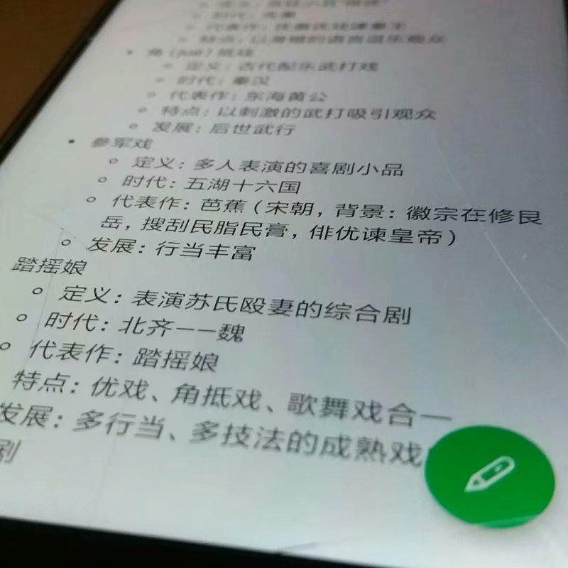 """这是一张我上课时做的各类戏曲的笔记,提及了""""参军戏""""""""踏摇娘""""等。"""