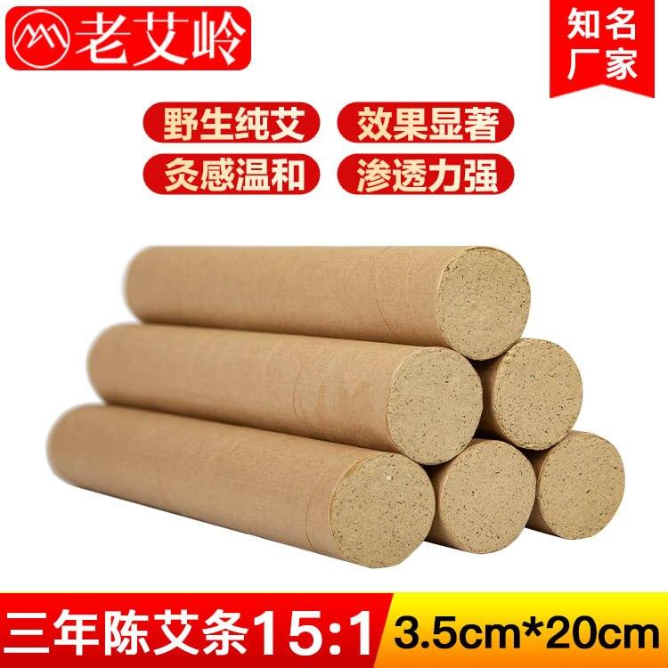 Thunder-Fire Moxibustion 3.5 Centimeter Handmade Rough Pure Moxa Moxibustion Nanyang Old AI Ridge