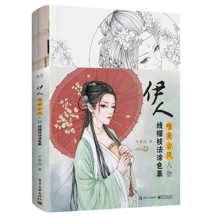 Beautiful Ancient Style Character Line Drawing Coloring Book Ancient Style Character Reference Book Coloring Books