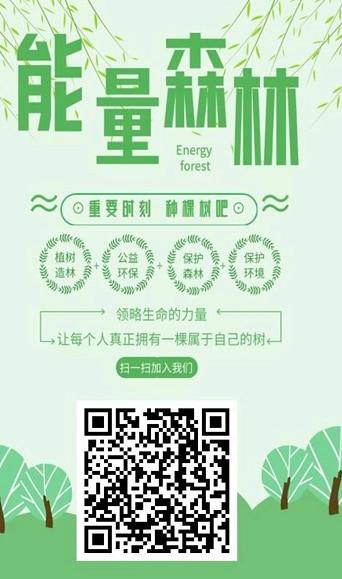 能量森林:今天12点-17点注册送价值100元树、每天可以收益8元?插图