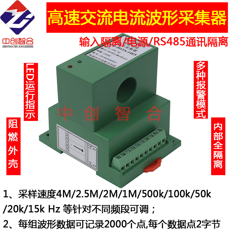 High-speed AC And DC Voltage And Current Waveform Collector Pulse Peak Measurement Acquisition