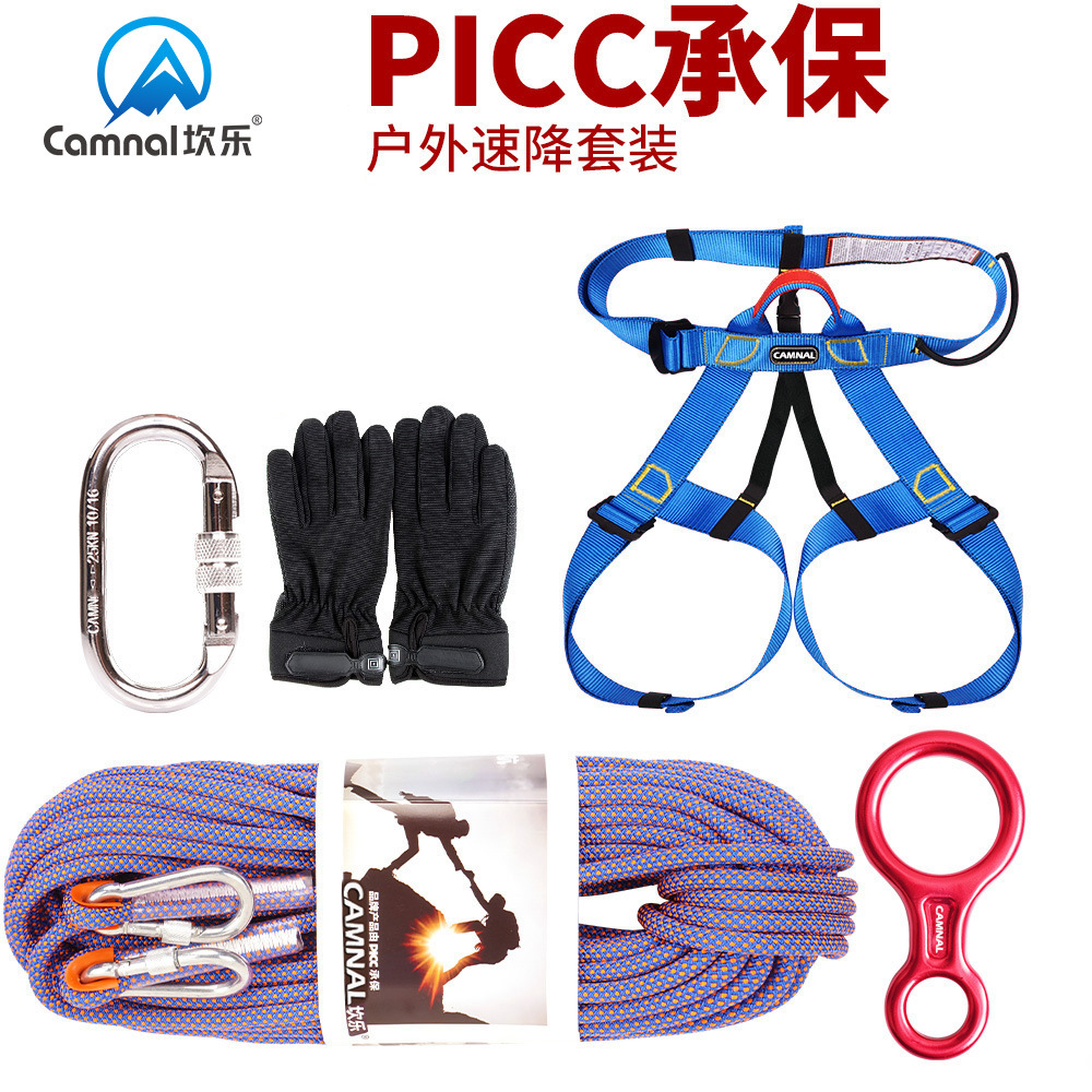 Kan Le Outdoor Downhill Rope Safety Rope Lifesaving Rope Survival Rope Caving Downhill Set Mountain Climbing Safety Rope