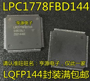 LPC1778  LPC1778FBD144 QFP144