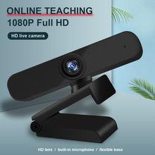 Веб камера full hd 1080p со встроенными двойными микрофонами