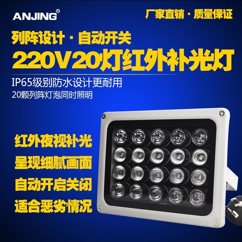 220V Surveillance Camera Night Vision Infrared Fill Light 20 Lights Security Monitor LED Auxiliary Light 100 M Fill Light
