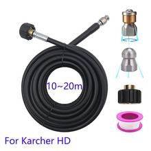 For Karcher HD High Pressure Washer Drain Hose Cleaning Nozzle  With 1/4 Inch Angle, Swivel And Button Type Sewer Spray Nozzle