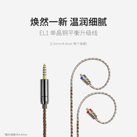 Shanling EL1 series HiFi Upgrade Headphone cable Octa core extra high purity single crystal pure copper Cable