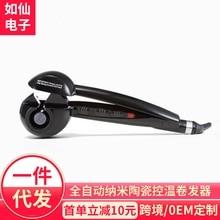 Full-automatic curling iron rod perm model temperature ceramic electric heating