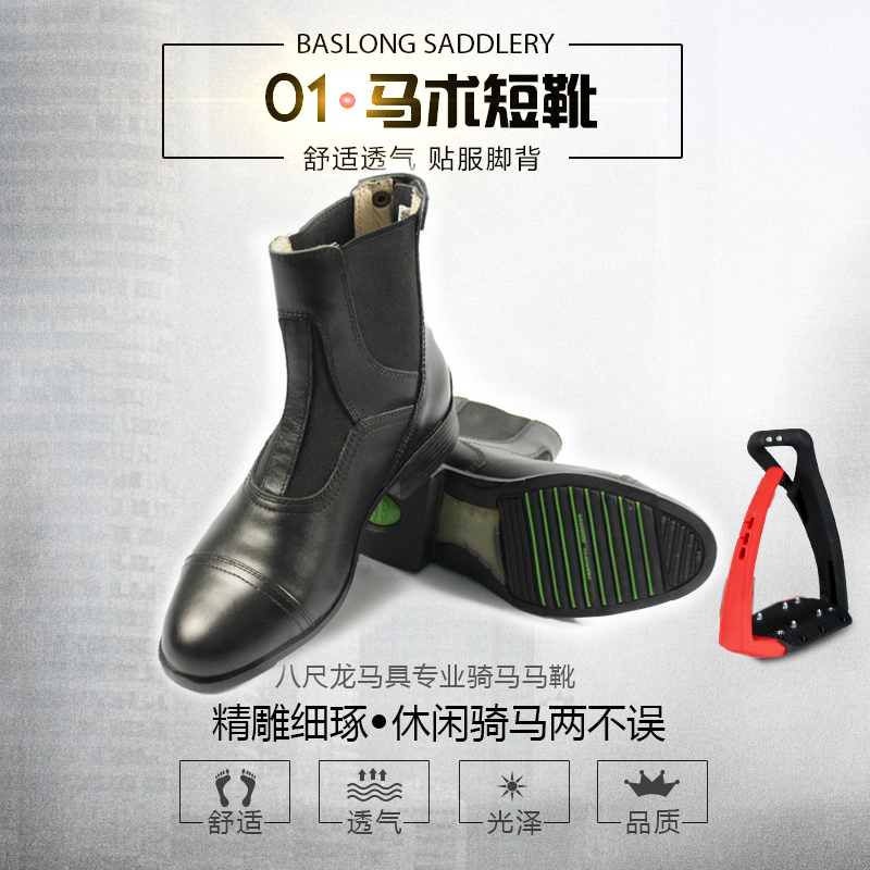 Leather Equestrian Riding Boots  Breathable Riding Boots