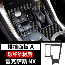 Carbon Fiber Interior Modification for Lexus NX200 200t 300h Steering Wheel Control Air Outlet Shift Panel