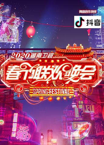 2020湖南卫视春晚