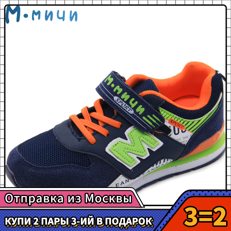 MMNUN 2=1 Boys Sneakers Children Sneakers Boys Shoes Breathable Children Shoes For Boys Sport Shoe Size 32-37 ML310