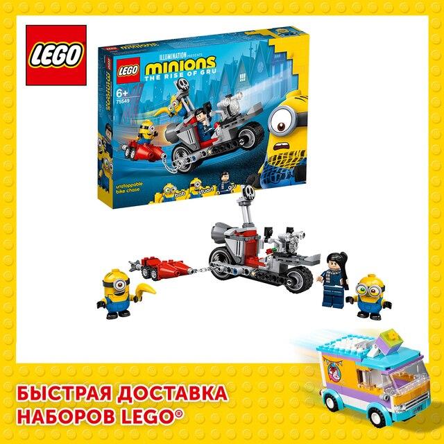 Конструктор LEGO Minions Невероятная погоня на мотоцикле 1