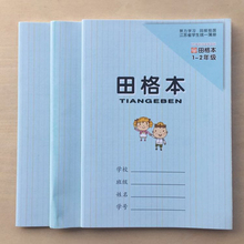 5pcs/set Chinese hanzi exercise book for kid and baby Chinese Grid workbook characters writing book for children school supplise chinese korean dictionary book learning chinese character hanzi book