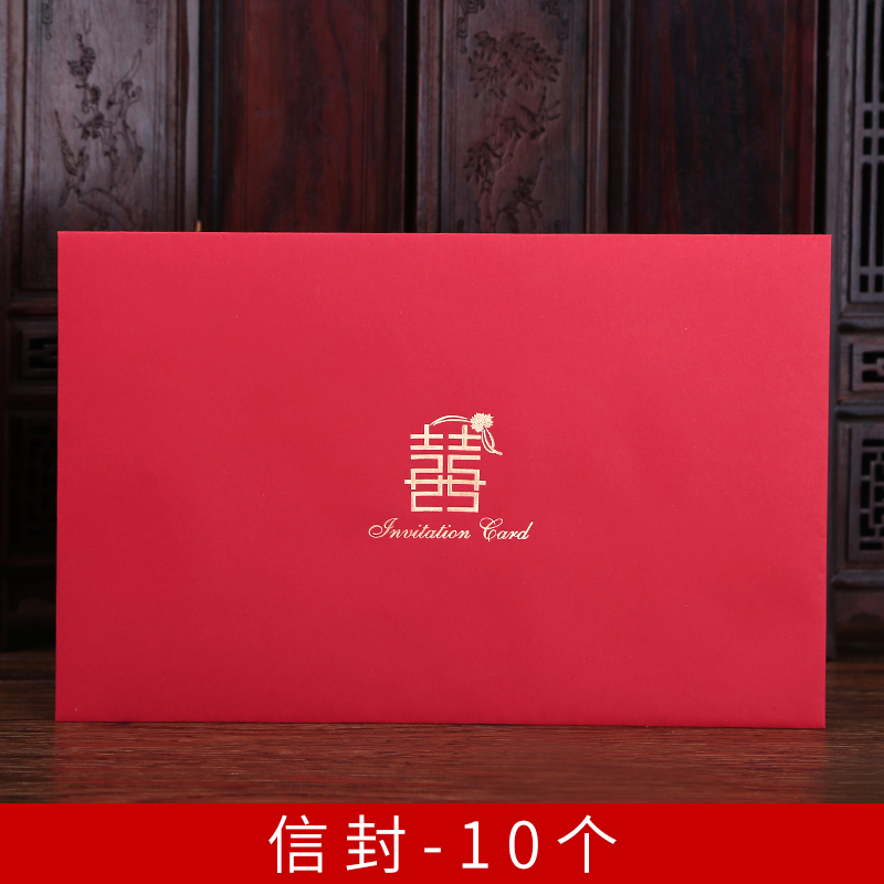 10PCS Chinese Style Wedding Invitation Envelope Personality Invitation + Chinese Inside Pages + Envelope