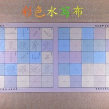Water color cloth Brush Copybook Stroke Water Mizi Grid Copy Paper Write Scrolls Of Color And The Magic Water Cloth Painting