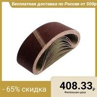 TUNDRA endless abrasive tape, on a fabric basis, 75 x 533 mm, P60, 10 pcs. 1300824
