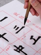 Cahier de calligraphie chinoise pour débutants, Style Ou, pinceau en papier pour pratique régulière, tutoriel de calligraphie avec grilles