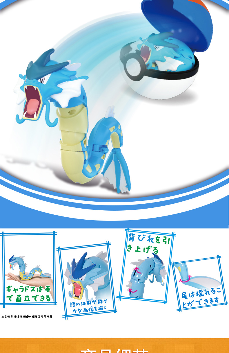 Deformable Pokemon Toy 18