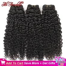 アリアナベル毛ブラジル変態縮毛100% 人毛織りバンドル1/3/4ピース自然な色レミーカーリー毛束