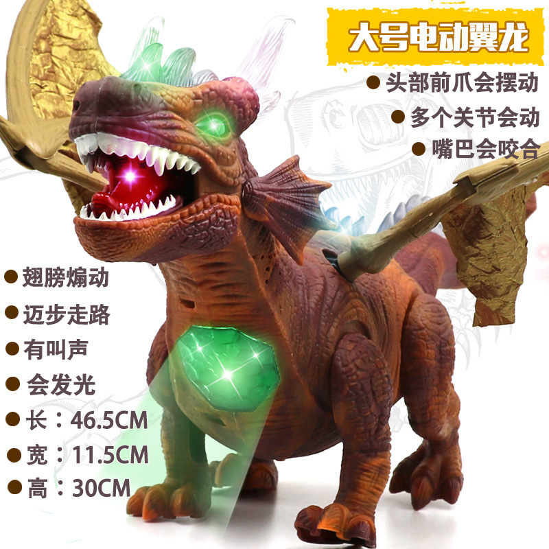 A Animal Dinosaur Toy Set Plastic Dragon Model Children Overlord Electric Mainland China No Remote Control Flying Wing Dragon