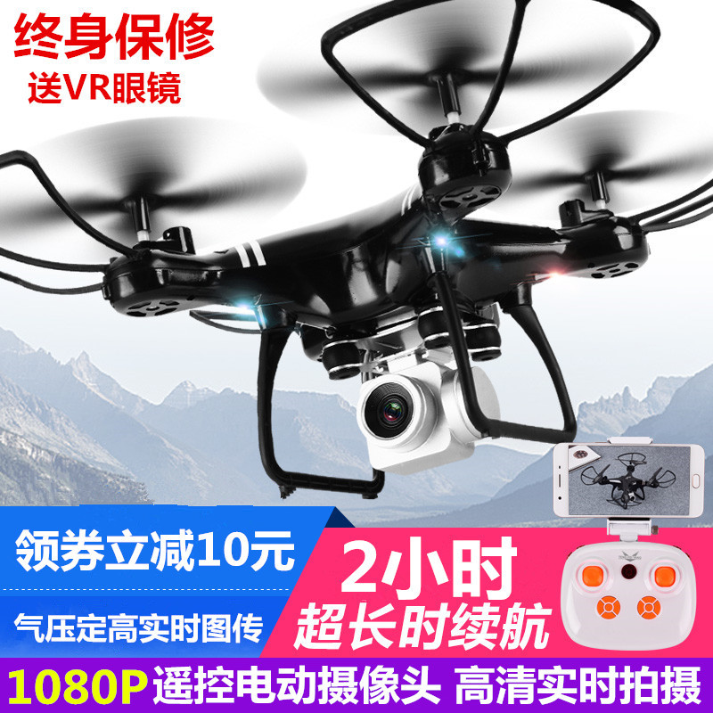 C Aerial Photography High-definition Continued Profession Long Unmanned Aerial Vehicle Children Drop-resistant Quadcopter No Toy