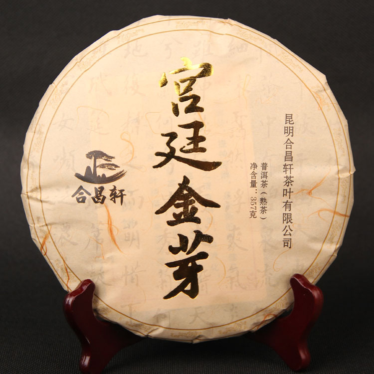 2013 Palace Golden Bud Spring Tea Zaoxiang Court 357g Seven Pies Cooked Tea Raw Puer