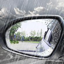 2 шт Hots Анти-туман зеркало заднего вида автомобиля прозрачный антибликовый Защитный Водонепроницаемый Фильм аксессуары