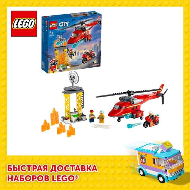 Конструктор LEGO City Fire Спасательный пожарный вертолёт 1