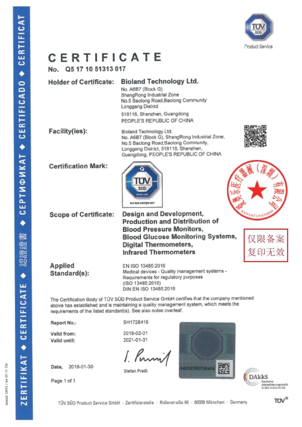 MD741认证-1_2