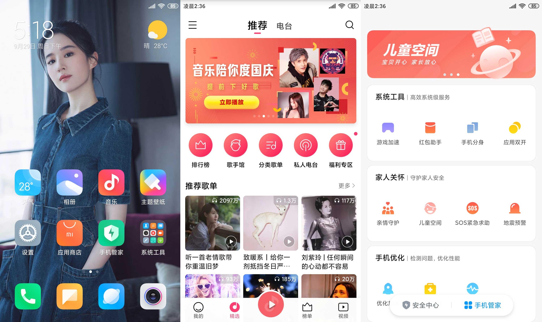 红米Note4X高通 [MIUIV11-9.10.9] 人脸天气|IOS显秒|桌面双击|应用隐藏 [10.09]