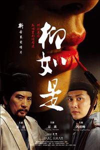 青楼名妓-李师师[DVD]