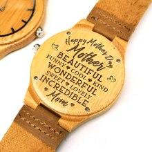 Маме часы индивидуальные часы женщины роскошь напишите ваши слова на часы день рождения подарок для