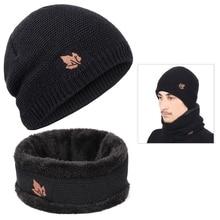Набор шапки и шарфа для мужчин и женщин, теплые вязаные шапки с черепом, флисовая подкладка, теплая зимняя шапка и шарф, Новинка