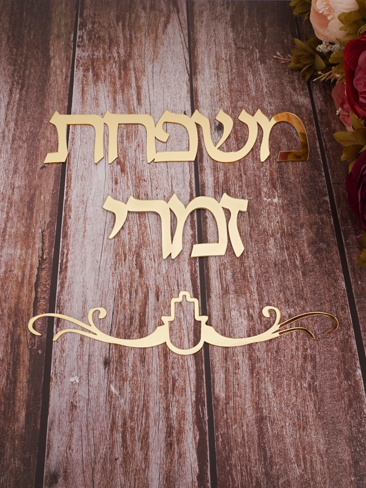 Stickers Mirror Door-Sign House Personalized-Plates Name-Signage Custom Hebrew Israel
