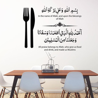 Dua for Before And After Meals Islamic Wall Sticker For Kitchern Calligraphy Vinyl Wall Decal Living Roon Dining Room Decor C041
