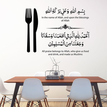 Dua for Before And After Meals Islamic Wall Sticker For Kitchern Calligraphy Vinyl Wall Decal Living Roon Dining Room Decor C041 1