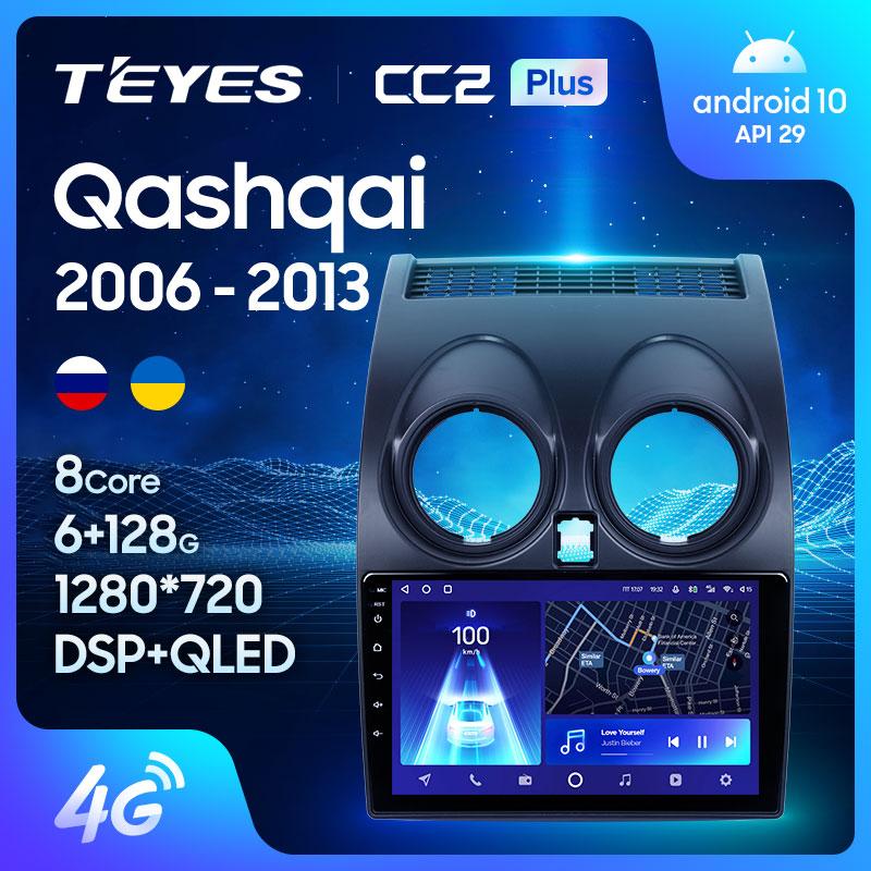 TEYES CC2L и CC2 Plus Штатная магнитола For Ниссан Кашкай 1 J10 For Nissan Qashqai 1 J10 2006 - 2013 Android до 8-ЯДЕР до 6 + 128ГБ 16*2EQ + DSP 2DIN автомагнитола 2 DIN DVD мультимедиа авто...