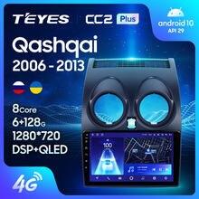 Teyes cc2l cc2 plus para nissan qashqai 1 j10 2006 - 2013 rádio do carro reprodutor de vídeo multimídia navegação gps android nenhum 2din 2 din