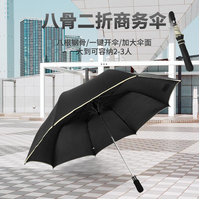 Currently Available Oversized Automatic Two Fold Golf Umbrella Folding Long Handle Big Umbrella Customizable 27-Inch Business Gi