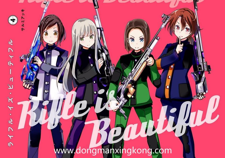 【动漫资讯】美少女的打枪日常,高中女生×射击运动漫画《Rifle is Beautiful》动画化决定