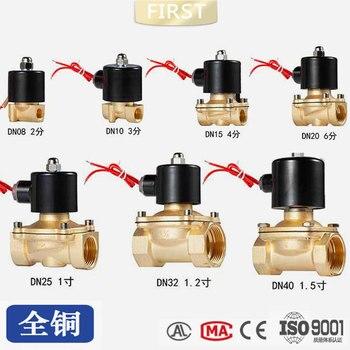 Normally closed DN15 DN20 water electric valve 24V 12V 220V 1/4
