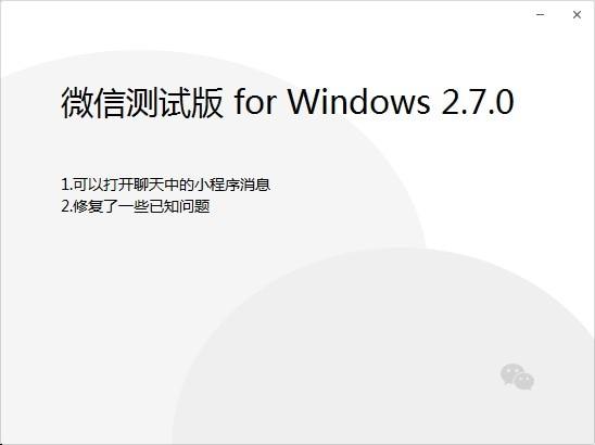 PC微信内测版 支持电脑端打开小程序图片 第1张