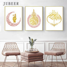 Modern Islamic Painting for Living Room Decoration Muslim Quran Wall Canvas Poster Bedroom Wall Decoration Painting Home Decor